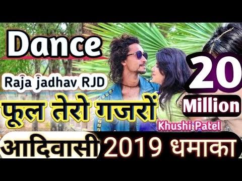 Adivasi Gane | Adivasi Gana फूल तेरो गजरों_Phool Tero Gajaro_आदिवासी 2019 धमाका_Dance_Raja jadhav RJD