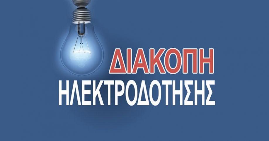 Διακοπές ρεύματος αύριο Πέμπτη 2/4 στη Σουρωτή - THERMISnews.gr