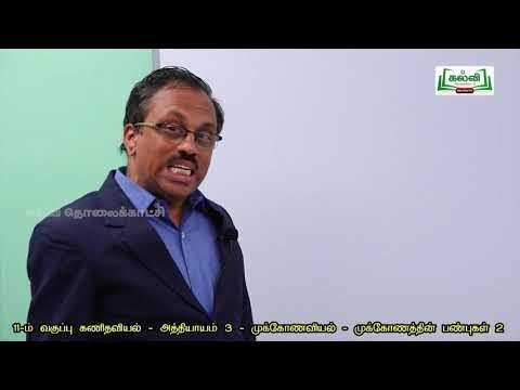 11th Maths அத்தியாயம் 3 முக்கோணவியல் Kalvi TV