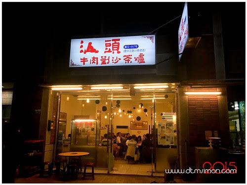 牛肉劉沙茶爐01.jpg