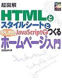 超図解 HTMLとスタイルシートと少しだけJava Scriptでつくるホームページ入門 (超図解シリーズ)