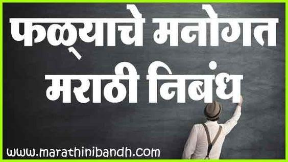 फळ्याचे मनोगत मराठी निबंध | Me Fala Boltoy Essay In Marathi