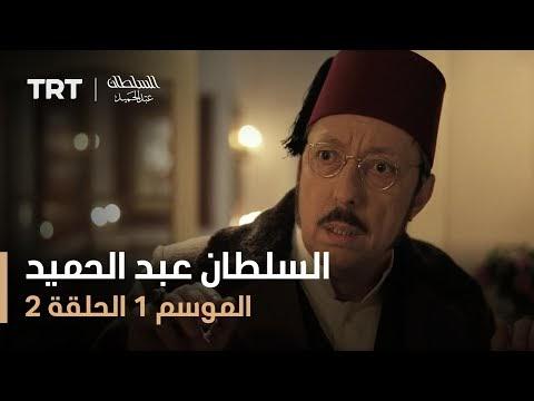 مسلسل السلطان عبد الحميد - الجزء الأول - الحلقة الثانية 2
