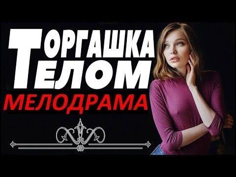 русские мелодрамы ютуб видео смотреть фильмы - Biruellis