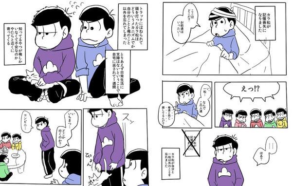 カラ 松 忘れる 漫画 pixiv