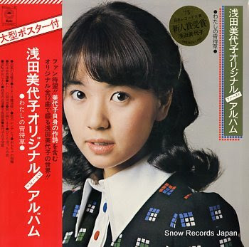 ASADA, MIYOKO original first album