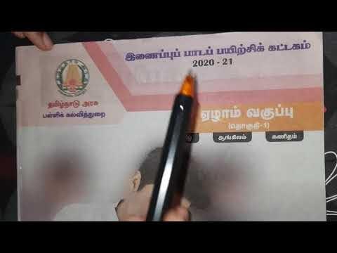 7th Tamil Bridge Course Module Day 2 Answer Key