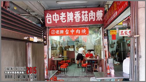傳台中正老牌綠川03.jpg