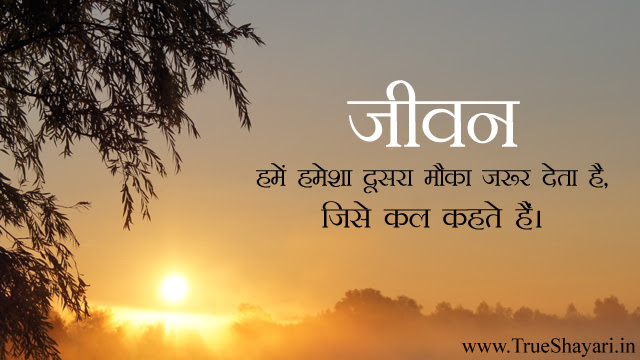 Unique Sad Motivational Quotes In Hindi