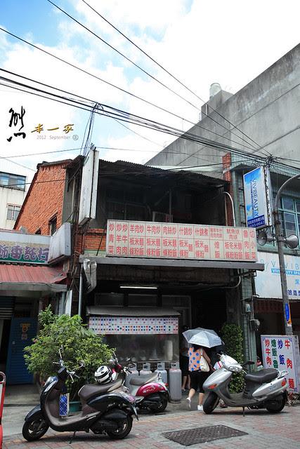 林口小吃美食 清福飲食店