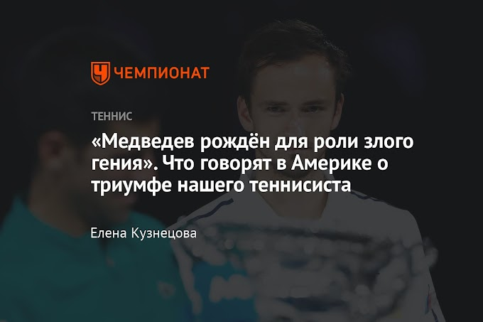 «Медведев рождён для роли злого гения». Что говорят в Америке о триумфе нашего теннисиста