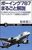 """ボーイング787まるごと解説 21世紀にふさわしいハイテク中型旅客機""""ドリームライナー""""の開発から就航まで (サイエンス・アイ新書)"""