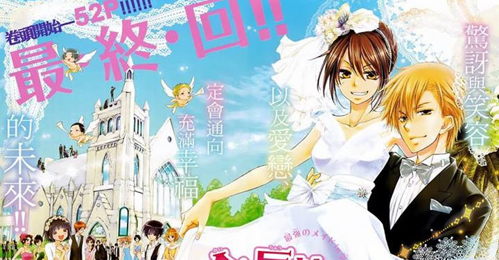 Kaichou Wa Maid Sama Manga Wedding