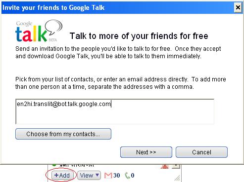 गूगल टॉक लिप्यन्तरण