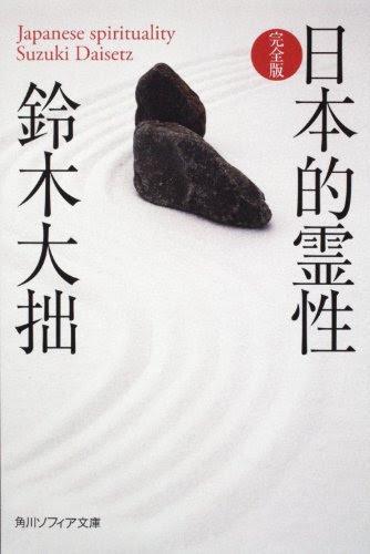 日本的霊性 完全版 (角川ソフィア文庫)