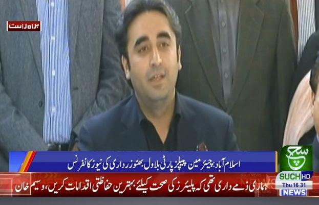 Imran Khan has been rejected by his own MNAs, allies: Bilawal | Latest-News | Daily Pakistan