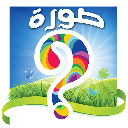 What's the Picture? ~ ما هي الصورة؟ - reveal the blocks and guess what is the Arabic(عربي) word?