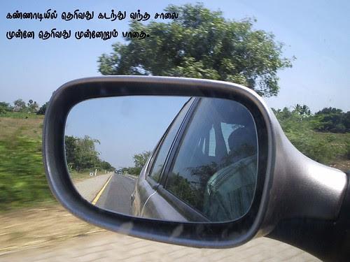 Indicate Mirror