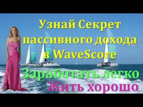 WaveScore is a new social siti that pays weel
