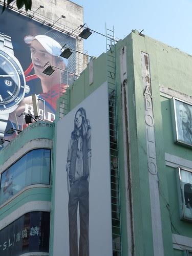 former Apollo Theatre, Macau