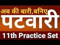 Patwari Paper Questions - 11 | पटवारी भर्ती परीक्षा हिन्दी बहुविकल्पीय प...