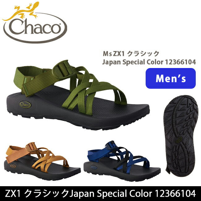 bf58d81dde5f Chaco/チャコ ZX1 クラシック Japan special color
