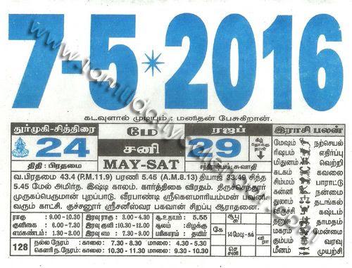 2016 Tamil Calendar | Monthly Tamil Calendar | Pinterest | Tamil ...