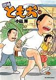 団地ともお 16 (ビッグコミックス)