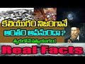 Interesting Facts about Kaliyugam Kalagnanam Period in Telugu|How many k...