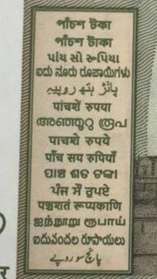 "SMC Project on Twitter: ""Happy to see New ₹500 Note uses popular #malayalam free and open source #unicode font #Meera maintained by @smcproject #FOSS """
