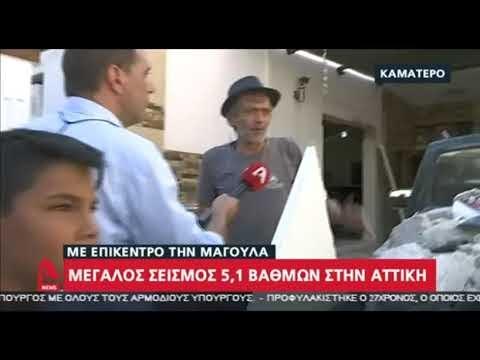 Μεγάλος σεισμός 5,1R στην Αθήνα