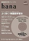 韓国語学習ジャーナルhana Vol. 01