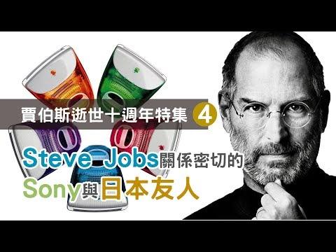 【賈伯斯逝世十週年】特集四:與 Steve Jobs 有深切關係的日本企業與友人【日本歷史旅行】