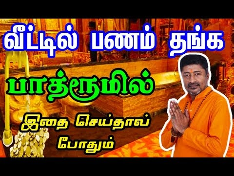 SAVE MONEY TIPS IN TAMIL | VEETIL PANAM SERA |VAMANAN SESHADRI