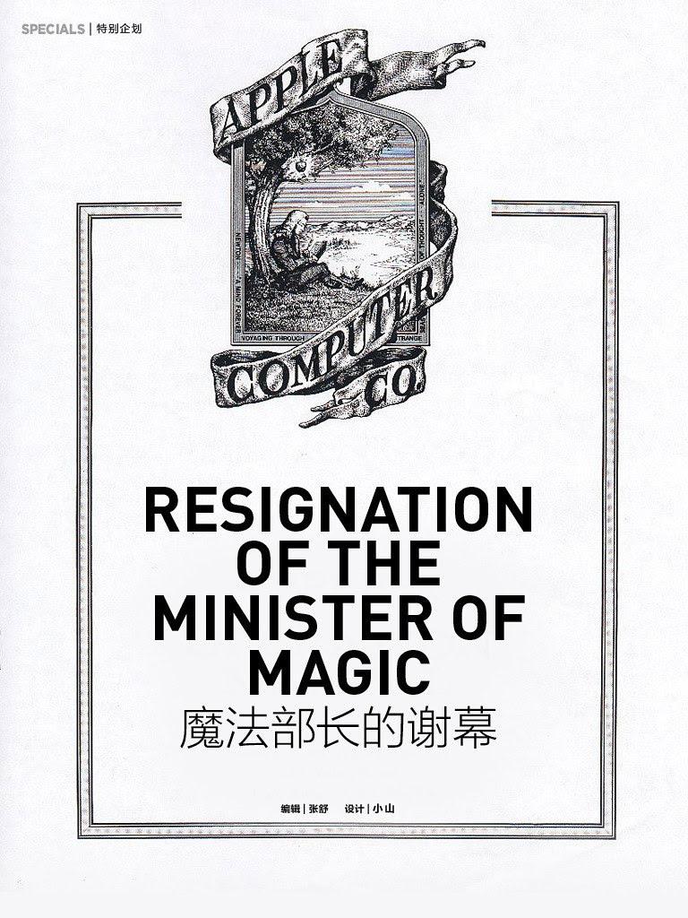 魔法部長的謝幕