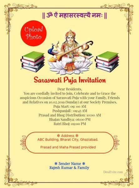 Saraswati Puja Invitation Card In Hindi