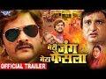 Meri Jung Mera Faisala (मेरी जंग मेरा फैसला) Bhojpuri Movie Trailer 2019
