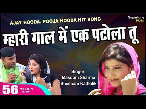 Olha Mein Patola Lyrics - Ajay Hooda #Haryanvi SonG