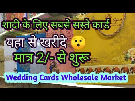 Wholesale cheapest Wedding Card Market In Delhi Wholesale