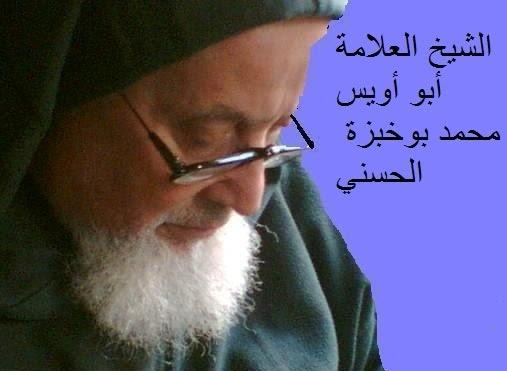 في ظلال الجلسة العلمية للفقيه محمد بوخبزة حفظه الله