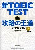 新TOEIC TEST攻略の王道 リーディング編