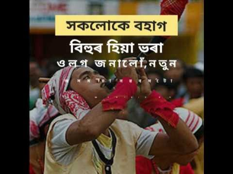 Assamese Happy New Year ( অসমীয়া নৱবৰ্ষ )wishes GIF 2017 By Jitu Das