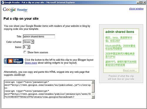 Google Reader:显示阅读的共享条目到Blogger上