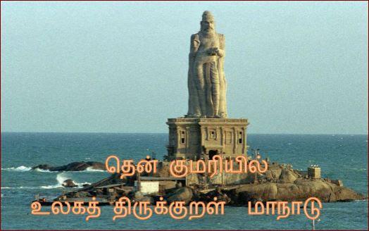 தலைப்பு-திருக்குறள் மாநாடு ; thalaippu_thirukkuralmaanadu