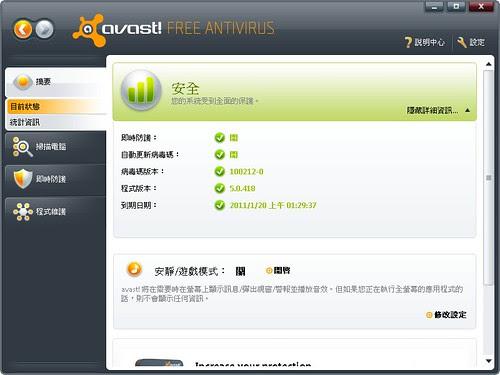 avast!-01 (by 異塵行者)