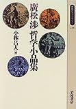 廣松渉 哲学小品集 (同時代ライブラリー (276))