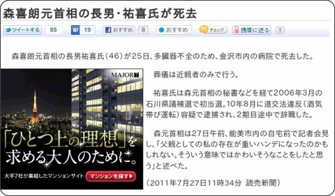 http://www.yomiuri.co.jp/politics/news/20110727-OYT1T00441.htm