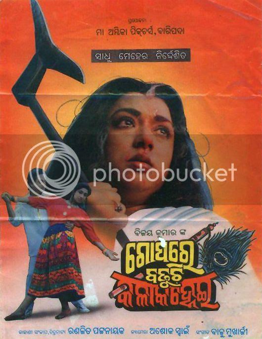 Gopare Badhuchi Kala Kanhei Poster