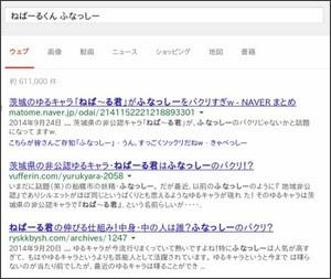 日テレゆるキャラ商法ふなっしーキャラグッズ版権でウハウハの日本