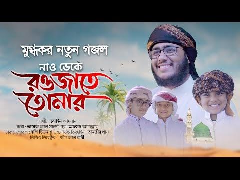 Nao Deke Rowjate Tomar । নাও ডেকে রওজাতে তোমার । Husain Adnan Kalarab